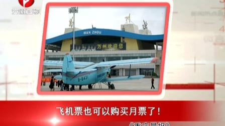 《重庆晨报》:飞机票也可以购买月票了! 每日新闻报 150312