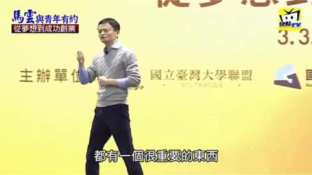 马云演讲演讲视频马云励志视频2015清华大学教学tm视频图片