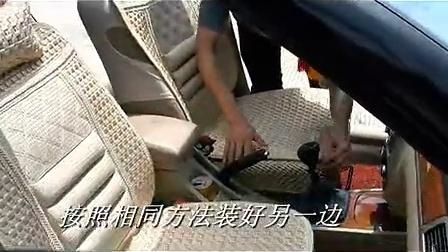 汽车坐垫安装方法_高清