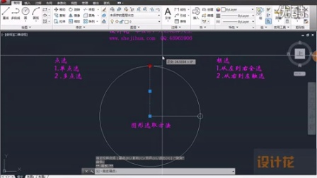 cad教程-autocad2013机械绘图-基础篇