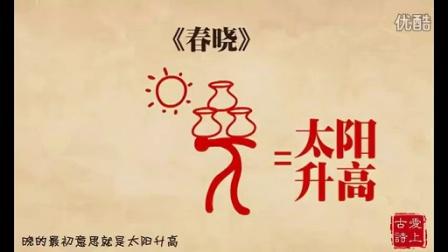 白居易 孟浩然/04:51 【爱上古诗】池上——白居易爱上古诗 1,918