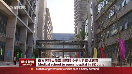 深圳南方医科大学