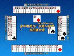 金华电视台36棋牌双扣擂台赛周4视频