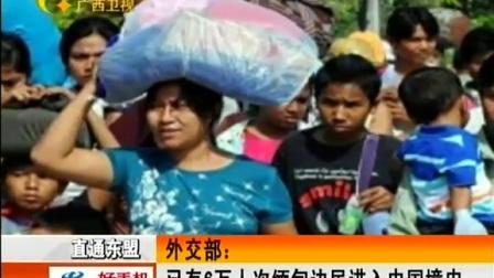外交部:已有6万人次缅甸边民进入中国境内 150321 新闻夜总汇
