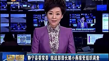 静宁姚小燕图片_静宁新闻网