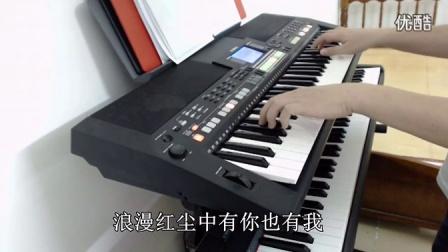 红尘情歌(高安)电子琴演奏图片