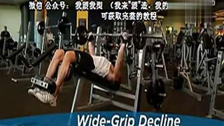 胸肌锻炼方法:下斜杠铃卧推