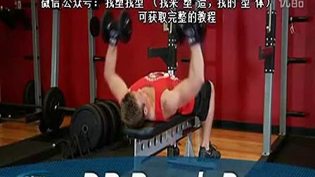 胸肌锻炼:平板哑铃卧推