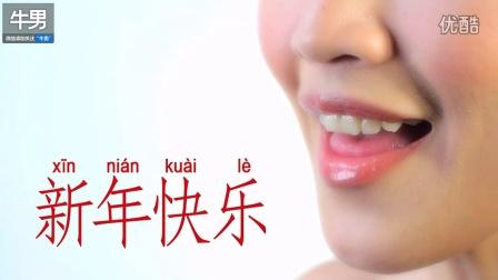 性感普通话教学:新年快乐