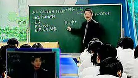 高二语文优质课《新序二则》