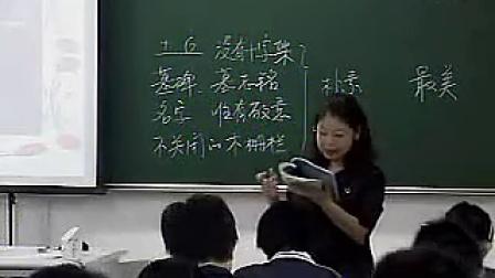 高二语文优质课《世间最美的坟墓》