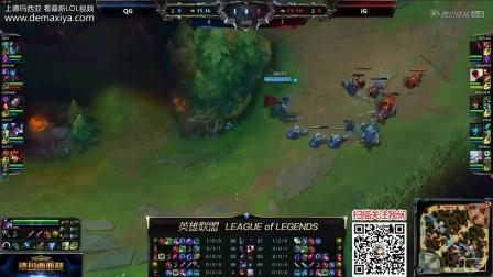 IG vs QG 第3场 德玛西亚杯重庆站半决赛