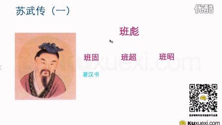 北师大版高中语文必修二11 苏武传