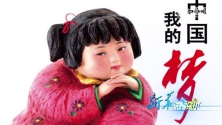 梦娃——中国梦 我的梦