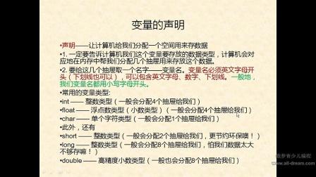 【C语言02】常量和变量