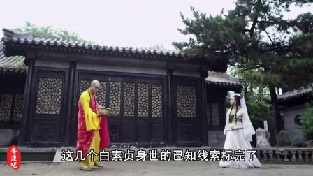 """胥渡吧:""""官三代""""白素贞的身世之谜"""