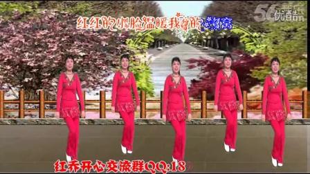 (162)红乔开心广场舞最炫小苹果编舞:心随