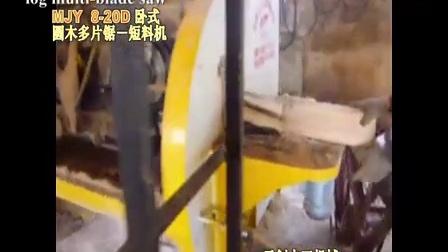 福建圆木截断锯原木专辑自动断料锯-视频-优木房视频造图片