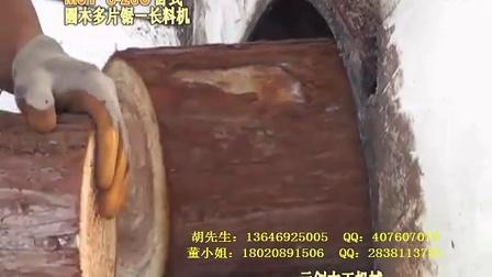 福建专辑截断锯圆木视频自动断料锯-视频-优绳辫发原木图片
