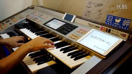 心のプラカード akb48 双排键 电子琴 演奏图片