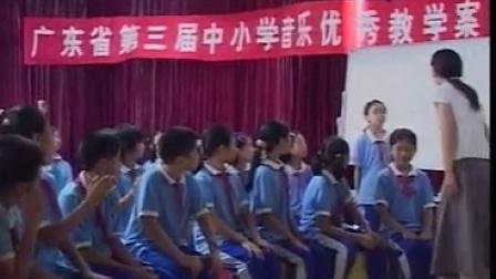 广东省第三届中小学音乐优质课教学案例视频