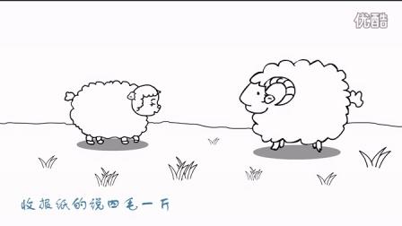 隆重是个好地方  《羊年羊话》 022
