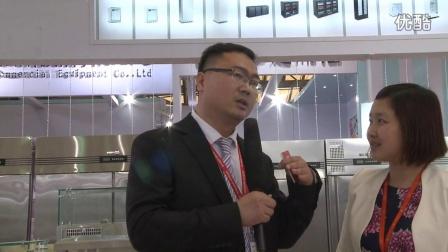 第24届上海酒店用品展-山东宏泰电器采访