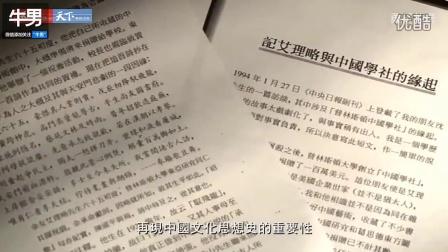"""【牛男励志】余英时—体现中国传统""""士""""之风骨"""