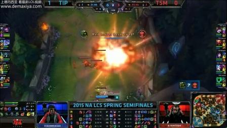 TSM vs TIP 第2场 LCS北美2015春季赛半决赛