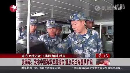 凤凰宽频-美军称中国欲掌控海权又不想打海战急扩海警舰队aoa