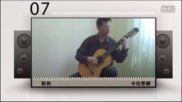 吉他弹唱吉他教学吉他教程 吉他郭昂获奖宣传片