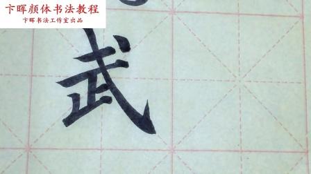 颜体楷书多宝塔点画技法精解1-20集(完整版)