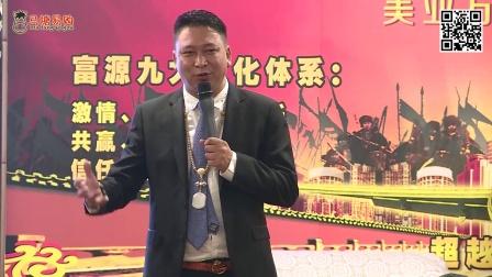 富源集团陈星全马塘易购-招商会小段