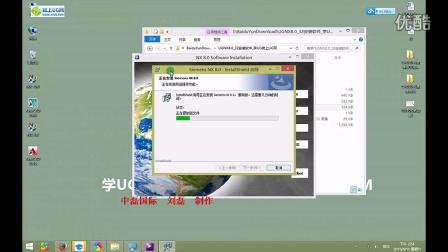 ug安装教程|win8\7-64位系统安装ug软件