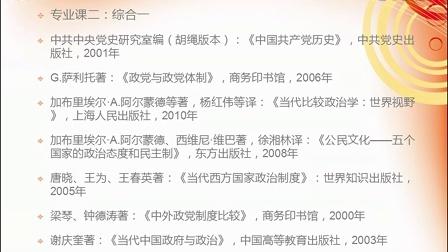 2016年北京大學政治學理論專業考研內部筆記參考書書目解析