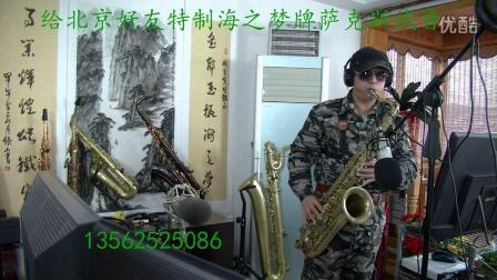 我爱你中国 海之梦牌次中音萨克斯