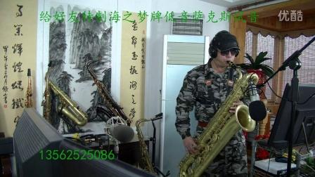 我爱你中国 海之梦牌低音萨克斯