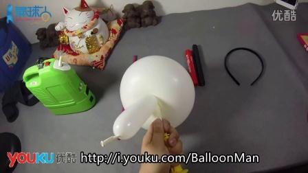 [气球人教程]小兔子头饰和手拿棒
