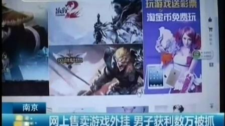网上售卖游戏外挂 男子获利数万被抓 150422 早安江苏