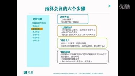 铂略税务课程-管理会计实务六个步骤学会预算编制
