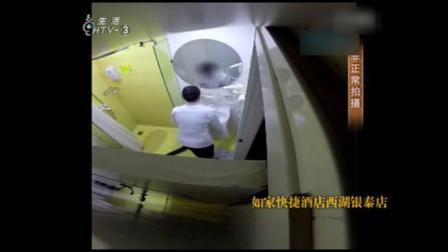 杭州如家酒店用房客浴巾擦马桶擦地板
