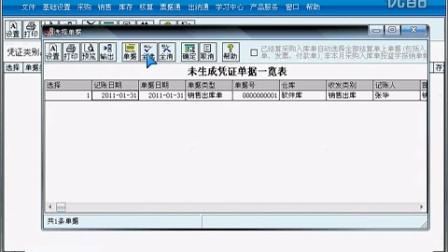 《电算化会计》形成性考核无纸化考试系统4.20  12任务-销售与应收业务处理操作演示