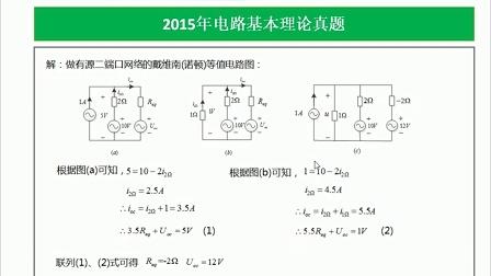 上海交通大学2015年电气考研822电路基理真题和导学