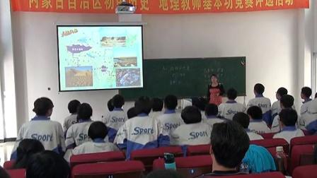 初中地理《中国的地形与地势-内蒙古》(三)