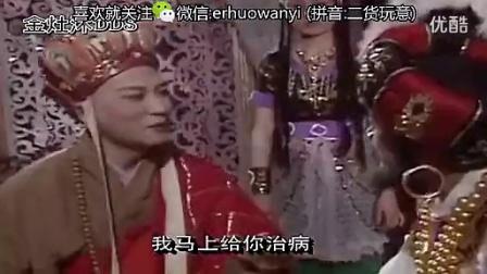 04《疯狂的唐僧》之当色狼遇上女流氓_高清_标清