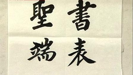 卢中南 中国书法技法大全 第五讲 唐楷的主要特点图片