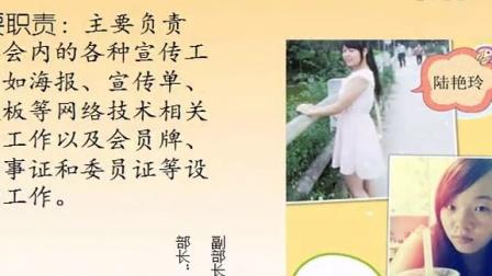 广西师范学院第十六届社团文化节宣传片比赛&