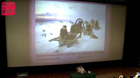 加林娜•丘拉克:巡回画派——俄罗斯文化的黄金时代