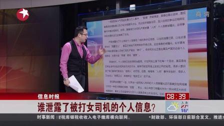 信息时报:谁泄露了被打女司机的个人信息? 看东方 150507