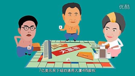 【搞笑科普知识】飞碟说-中国特色的富豪们!片